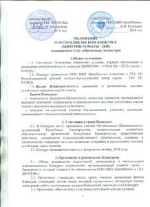 ПОЛОЖЕНИЕ О КОНКУРСЕ «МИЧУРИН-ТОМАТЫ - 2018»